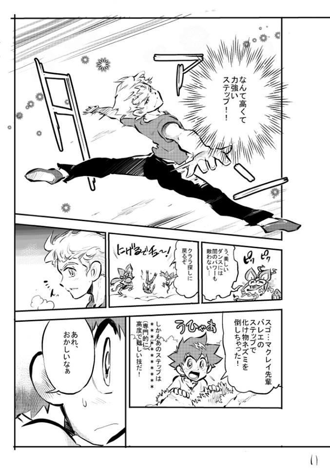 Dancer Steven McRae morphs into a Japanese manga character